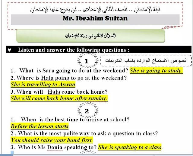 مراجعة الصف الثاني الاعدادي لغة إنجليزية روعة لمستر ابراهيم سلطان وورد لن يخرج عنها الامتحان اطبع مباشرة