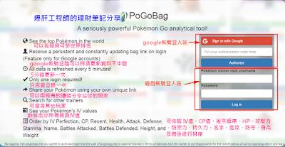 PoGoBagIV值計算網站登入畫面