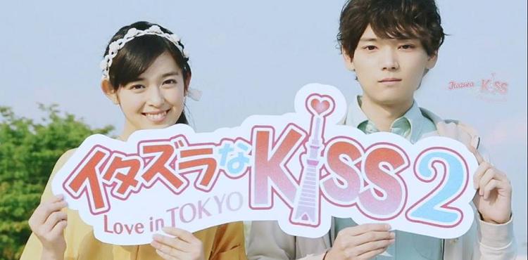 Itazura Na Kiss 2 : Love In Tokyo