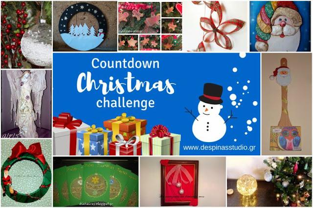 Christmas countdown Οι συμμετοχές σας vol. 4 #descc2016