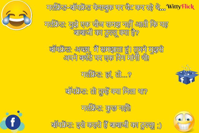 Facebook Ke Aise Chutkule Aapne Kabhi Nahi Padha Hoga - जोरदार और जबरदस्त जोक