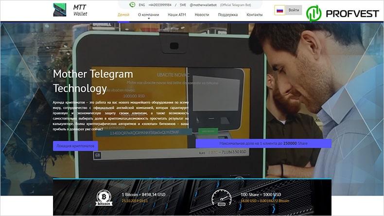 Изменения в маркетинге Mother Telegram Technology Wallet