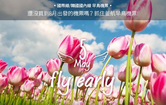 暑假旺季優惠,香港/澳門飛 釜山單程HK$408起,8月份出發,明日(5月3日)早上10時開賣。