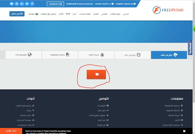 طريقة رفع الملفات من موقع فايل ابلود file upload