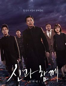 Sinopsis pemain genre Film Along With The Gods 2 The Last 49 Days (2018)