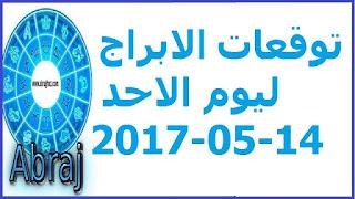 توقعات الابراج ليوم الاحد 14-05-2017