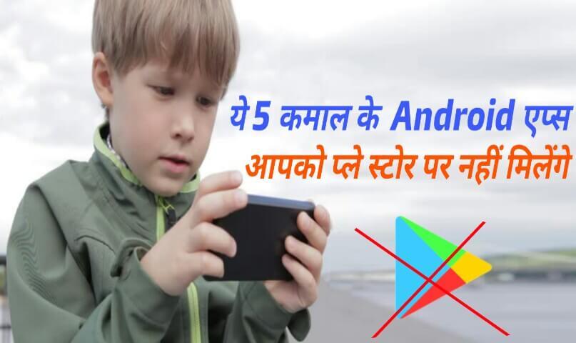 ये 5 Unique Android App आपको प्ले स्टोर पर नहीं मिलेंगे