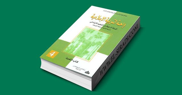 واحة التربية الإسلامية  للمستوى الرابع