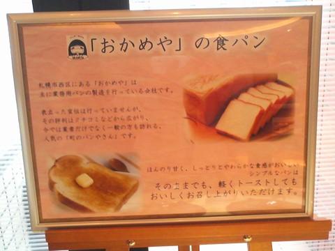 ビュッフェコーナー:パン6 札幌東急REIホテル サウスウエスト