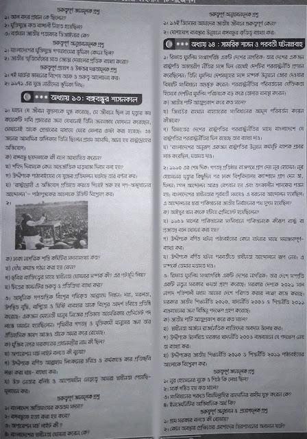 SSC History of Bangladesh and World Civilization Suggestion - 05