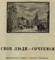 analiz-svoi-ljudi-sochtemsja-pisemskij-dobroljubov-druzhinin