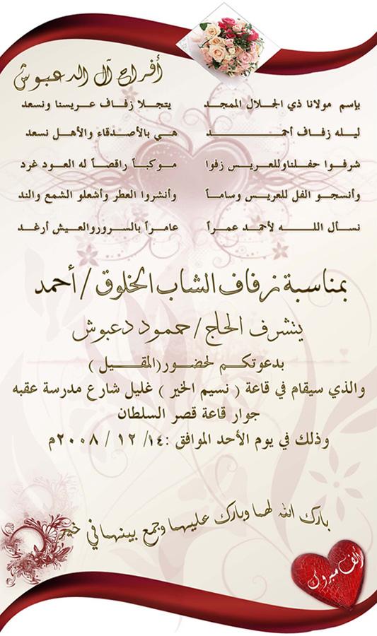 carte de voeux mariage en arabe