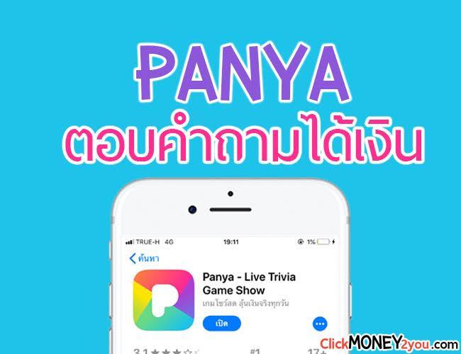 แนะนำ Panya แอพตอบคำถามได้เงินรางวัล ขอแค่ตอบให้ถูก