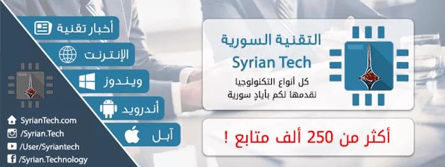 موقع التقنية السورية