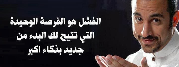 احمد,الشقيري,الفشل,النجاح