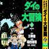 Dragon Quest - Dấu ấn rồng thiêng tập 9 phần 1