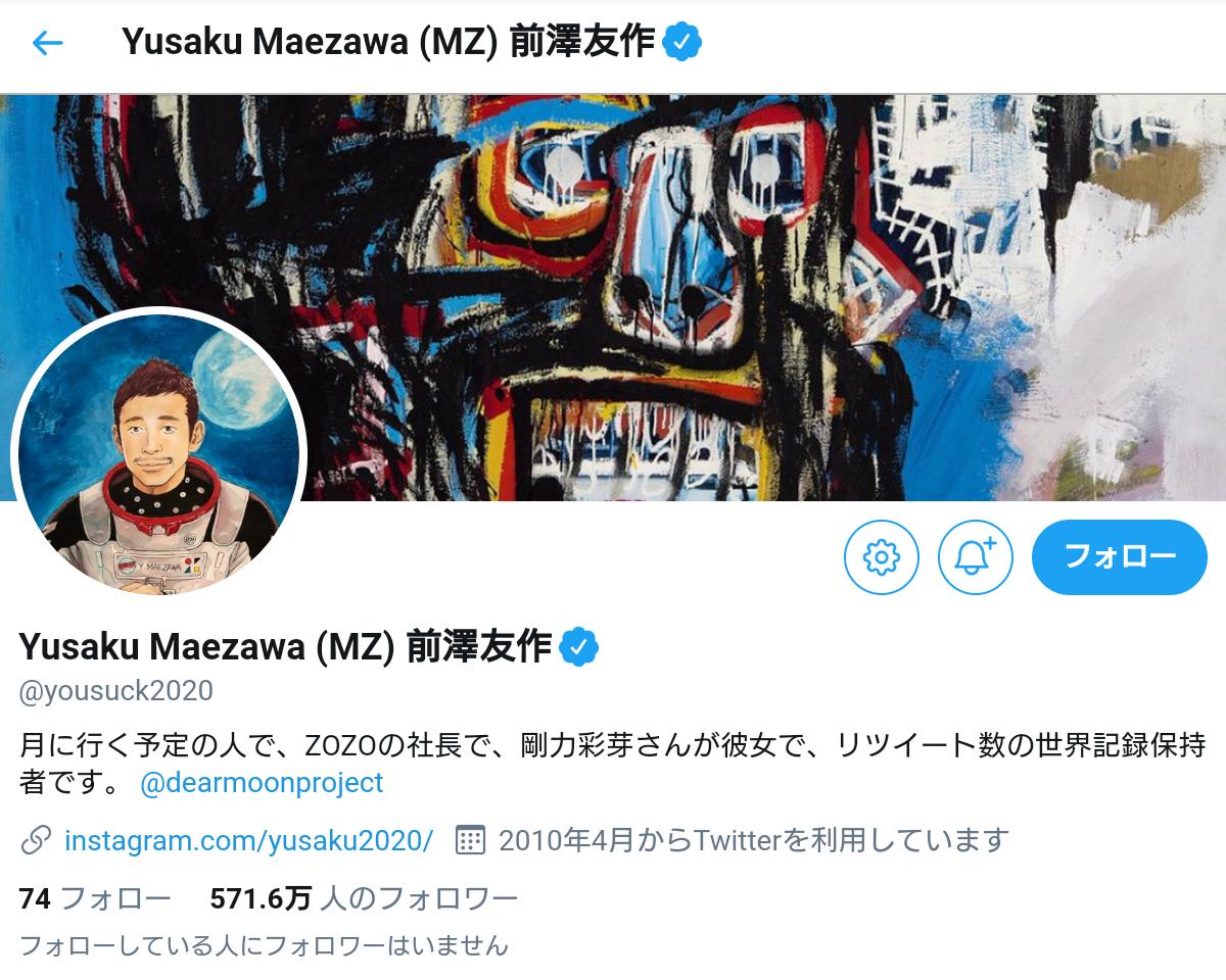 前澤友作のTwitterの「月に行く予定の人で、ZOZOの社長で、剛力彩芽さんが彼女で、リツイート数の世界記録保持者です」という自己紹介