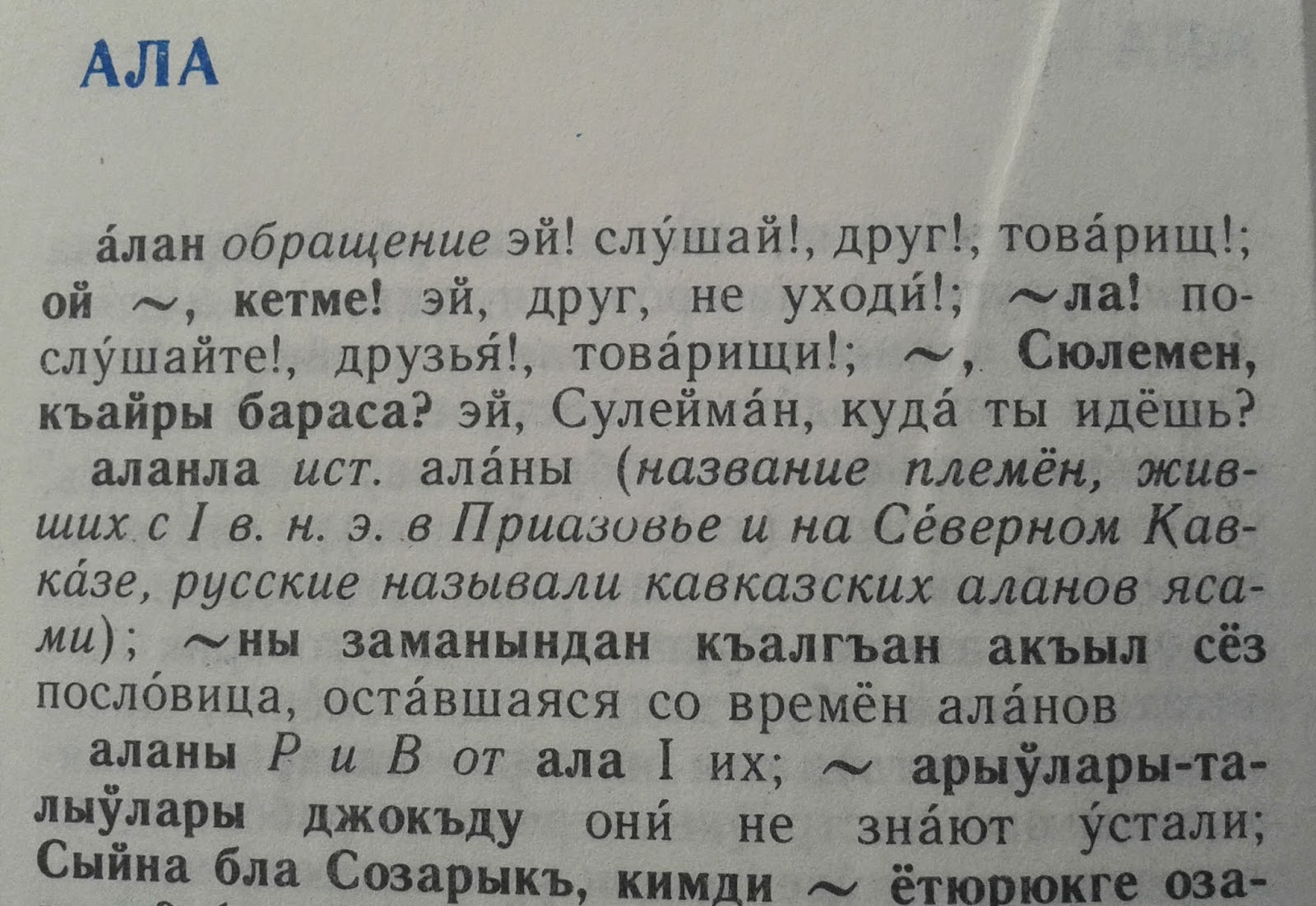 Карачаево-балкарский словарь