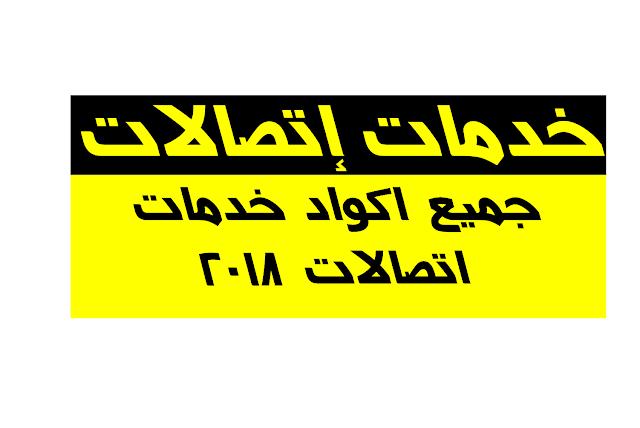نقدم لكم جميع أكواد خدمات إتصالات مصر الجديدة 2018 مثل كود معرفة الرصيد ، شحن الرصيد ، معرفة رقم الخط ، سلفني شكرا ، كلمني شكرا ، تحويل رصيد ، معرفة إستهلاك الانترنت ، و المزيد .