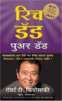 Download Free Rich Dad Poor Dad (MARATHI) Book PDF