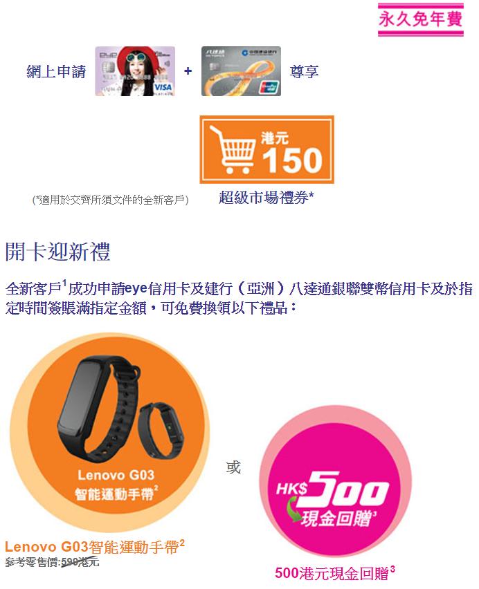 CreditBossHK 信用卡情報網 : 【難得有迎新嘅「建行eye卡」碌$4千賺$400回贈
