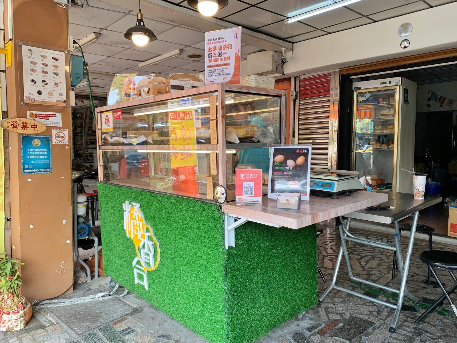 台南中西區美食【橘香合-蛋糕職人】店家環境