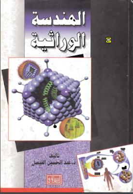 كتاب الهندسة الوراثية - عبدالحسين الفيصل