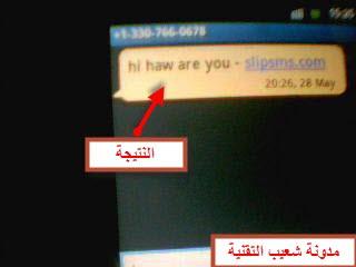 ارسال رسائل sms مجانا