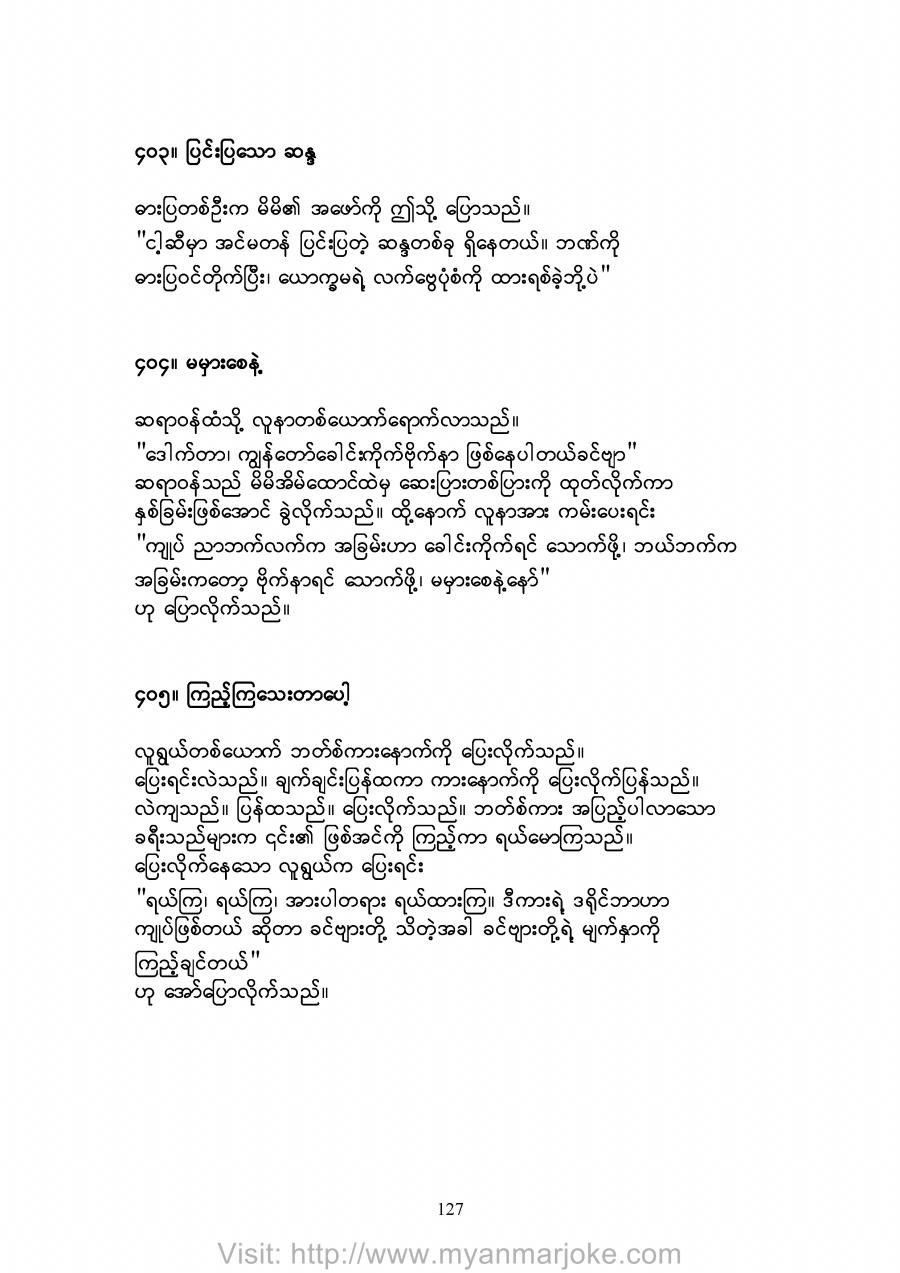 A BIG WISH, myanmar jokes