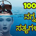 101 ಸಂಪೂರ್ಣ ಸತ್ಯಗಳು....!! Naked Truths in Kannada - Life Truths in Kannada