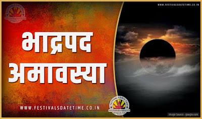 2019 भाद्रपद अमावस्या पूजा तारीख व समय, 2019 भाद्रपद अमावस्या त्यौहार समय सूची व कैलेंडर