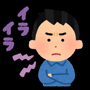 文字付きの表情のイラスト(男性・イライラ)