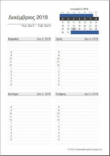 Εβδομαδιαίο ημερολόγιο πλάνο