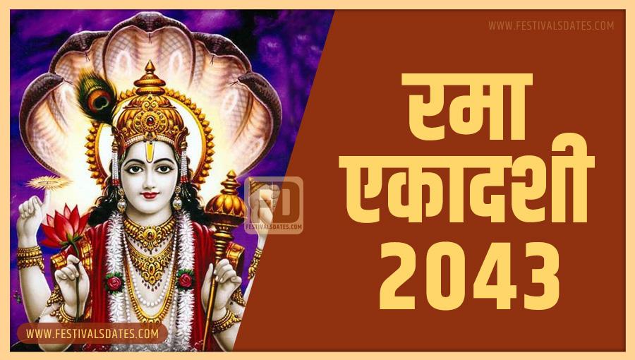 2043 रमा एकादशी तारीख व समय भारतीय समय अनुसार