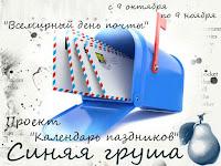 """""""Синяя груша"""" до 09.11"""