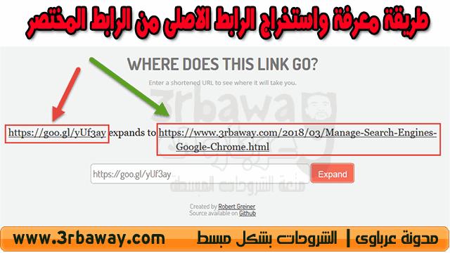 طريقة معرفة واستخراج الرابط الاصلى من الرابط المختصر Where does this link go؟