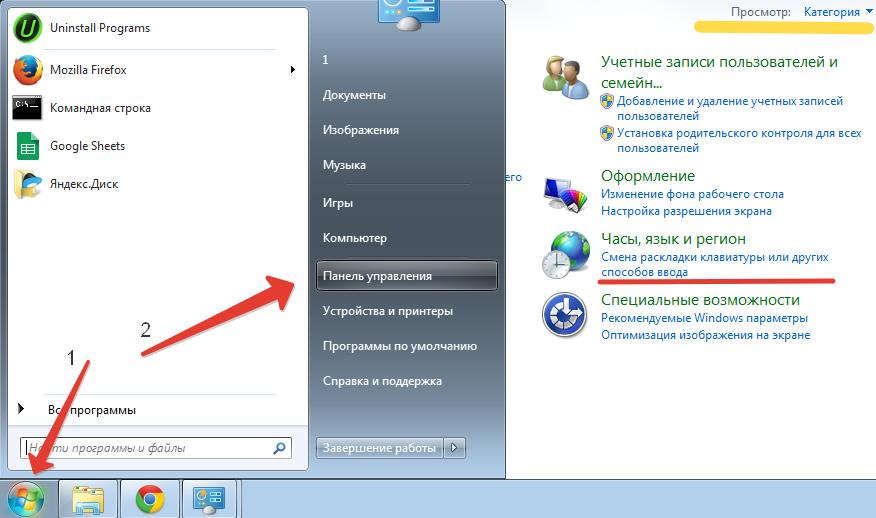 Где сменить сочетание клавиш En/Ru
