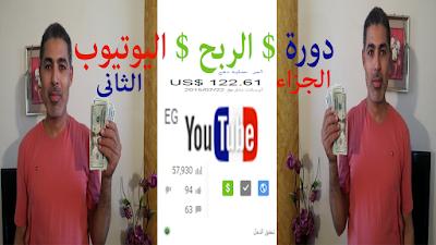 دورة الربح - من اليوتيوب - الجزء الثانى - بالتفصيل الممل - للمبتدئين