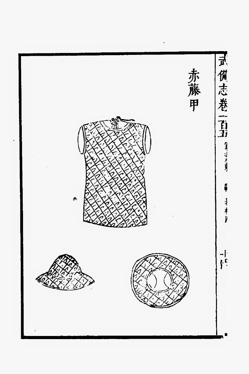 Ming Chinese Rattan Armour