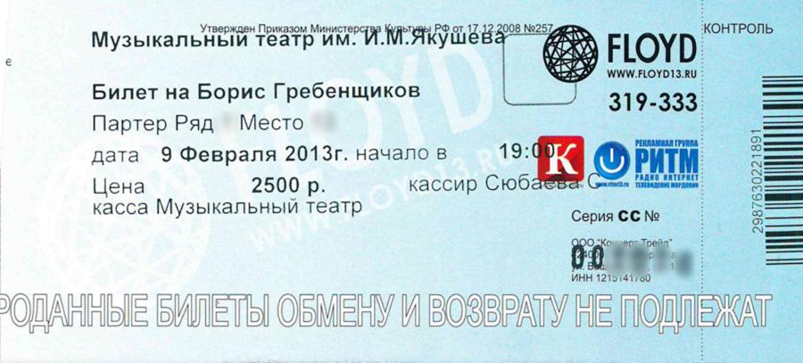 Билет на концерт Бориса Гребенщикова, обратная сторона