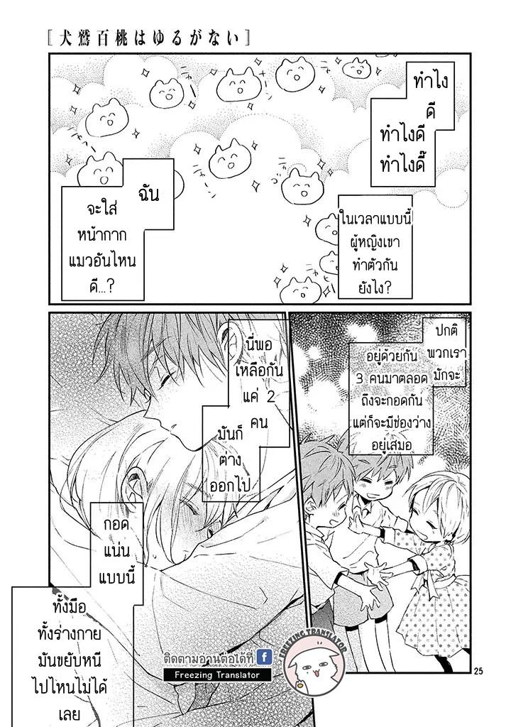 Inuwashi Momo wa Yuruganai - หน้า 25