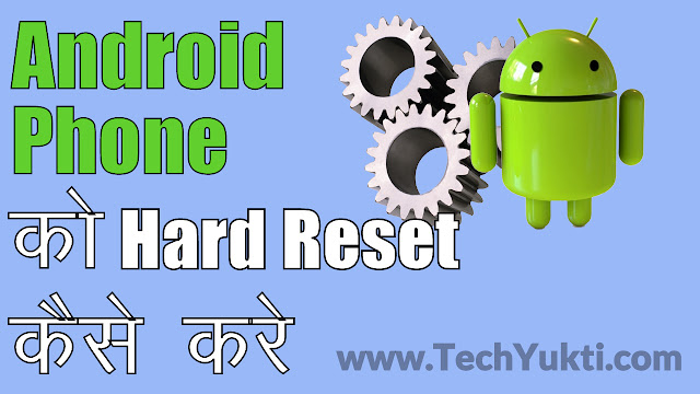 Android Phone hard Reset kaise Kare