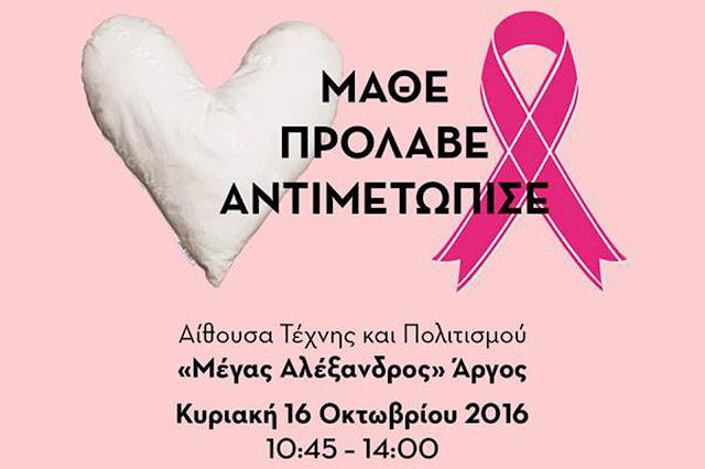 """Ημερίδα: """"Πρόληψη και ενημέρωση για τον καρκίνο του μαστού"""" στο Άργος"""