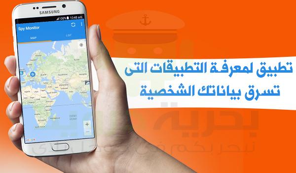 تطبيق Spy Monitor لمعرفة التطبيقات التى تسرق بياناتك الشخصية | بحرية درويد