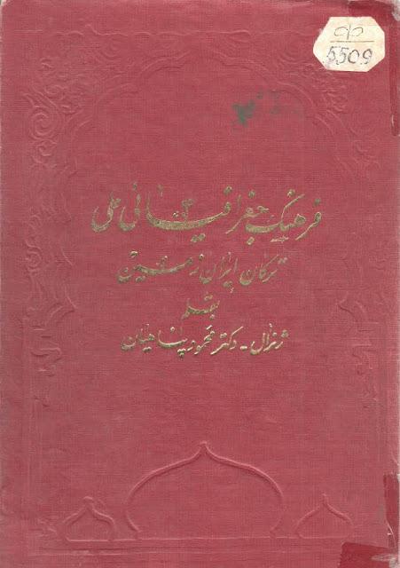 Jeneral Duktur Maḥmūd Pānāhiyān Tabrīzī. Farhang–i Jughrāfiyā'ī–i Melli–ye Torkan–e Īrānzamīn. Jild–e 3 (1973)