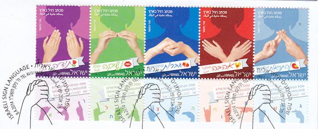 Cinco sellos en lengua de signos de Israel con las palabras amistad, gracias, adiós, amor y beso