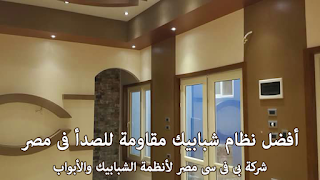 أفضل نظام شبابيك مقاومة  للصدأ فى مصر - شركة بى فى سى مصر لأنظمة الشبابيك والأبواب