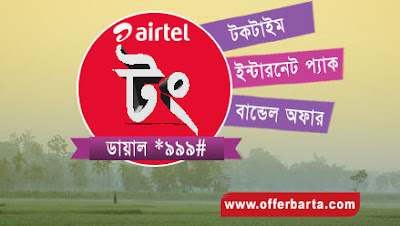 Airtel Tong Offer! Just Dial: *999# - posted by www.offerbarta.com
