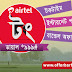 Airtel Tong Offer! Just Dial: *999#