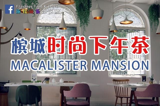 【槟城下午茶】时尚咖啡馆 Living Room @ Macalister Mansion